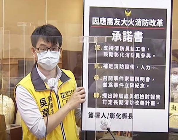 喬友大樓大火案質詢 吳韋達提四大彰化消防改革