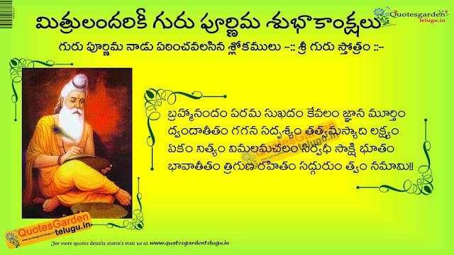 Guru Purnima Shlokas Guru prarthana stotram information in telugu779