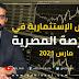 الفرص الإستثمارية في البورصة المصرية - مارس 2021