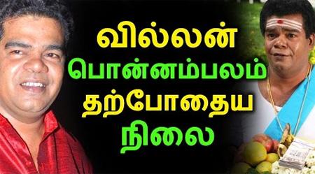 This video is about the villain actor ponnambalam