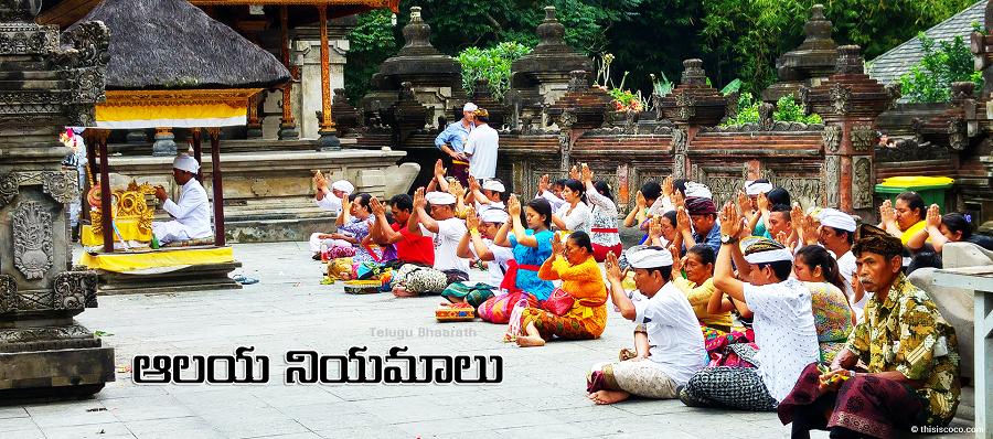 హిందువుల దేవాలయాలలోనికి ఇతర మతస్థులకు ప్రవేశాధికారం ఉందా - Anyamatastula Alaya Pravesam