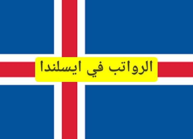 الاجور في ايسلندا