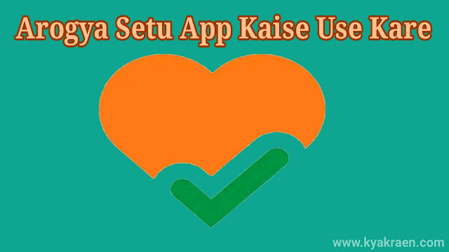 arogya setu kya hai aur kaise use kare.arogya setu app download for android.arogya setu app download for ios.