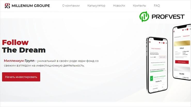 Millenium Groupe обзор и отзывы HYIP-проекта