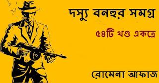 Dosyu Bonhur Series Bengali PDF E-book