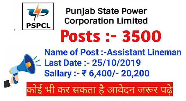 PSPCL Assistant Lineman Recruitment 2019 - Apply Online for 3500 Posts