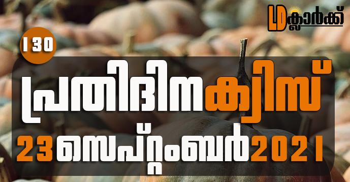 Kerala PSC | 23Sep 2021 | Online LD Clerk Exam Preparation - Quiz-130