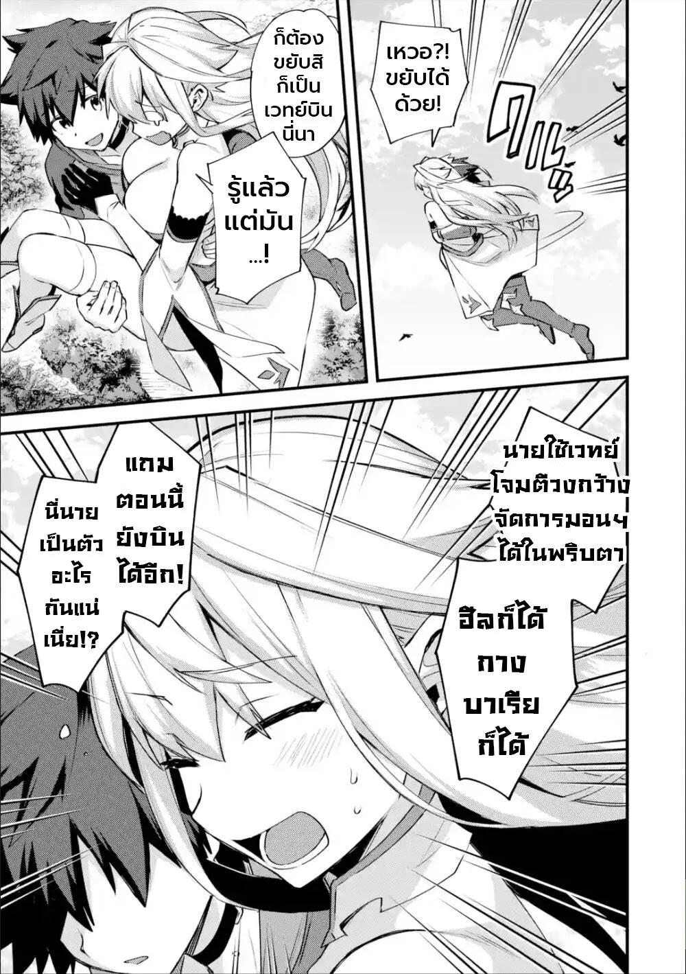 อ่านการ์ตูน Nido Tensei Shita Shounen wa S Rank Boukensha Toshite Heion ni Sugosu-zense ga kenja de eiyuu datta boku wa raisede wa jimini ikiru ตอนที่ 20 หน้าที่ 31