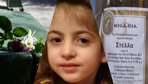 Ράγισαν καρδιές στην κηδεία της μικρής Στέλλας – Απαρηγόρητη η μητέρα της