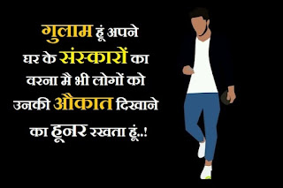 aukaat attitude status in hindi, royal status in hindi, best royal attitude status, attitude status in hindi,