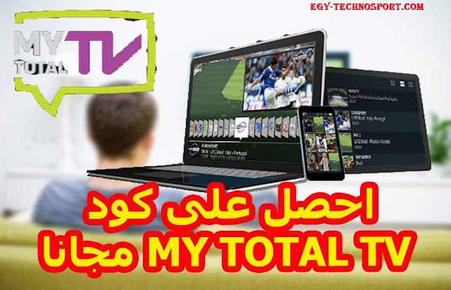 my total tv 2020