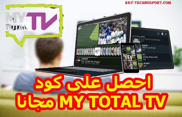 my total tv 2020