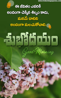 telugu quotes, good morning messages in telugu, best whats app sharing good morning messages in telugu