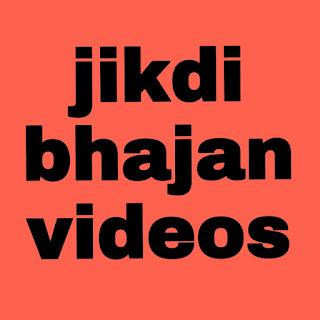 jikdi bhajan,jigidi bhajan,jikdi bhajan cmpetition,jikdi bhajan indresh gurjar,jikdi bhajan videos