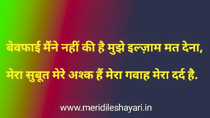 ilzaam Shayari in Hindi,ilzaam shayari in urdu, ilzam shayari in hindi, shayari on ilzaam, ilzam shayari images, ilzaam sad shayari, ilzaam shayari in hindi images.