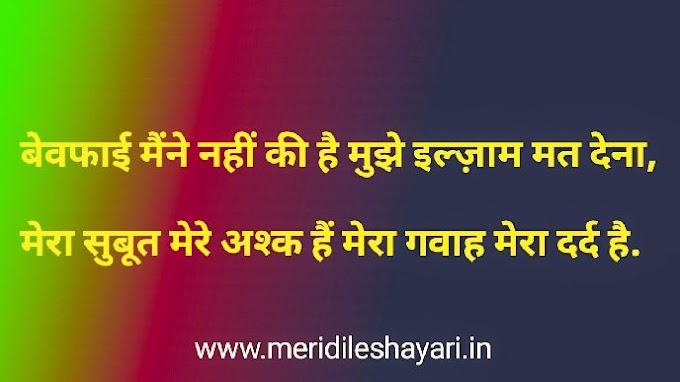 ilzaam Shayari in Hindi