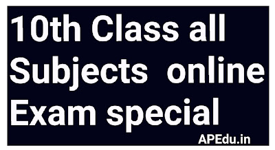 10th Class all Subjects  online Exam special