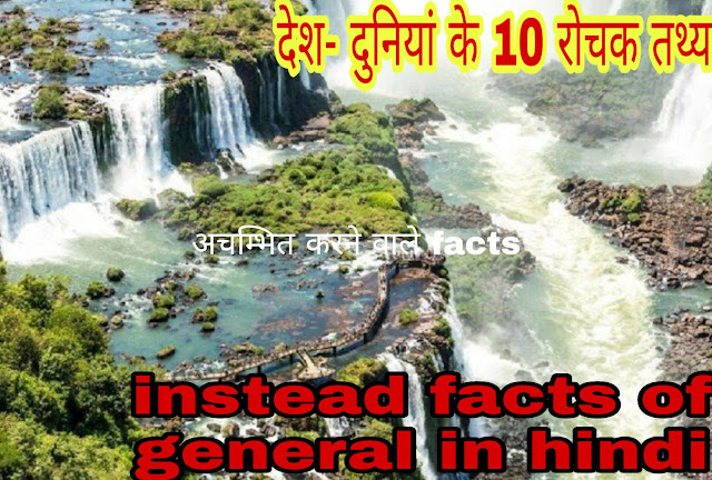 General facts in hindi