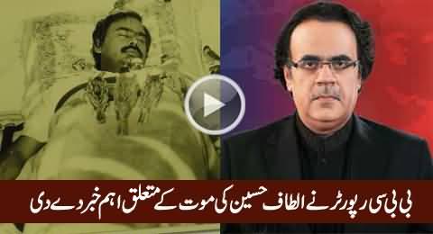 Shafi Naqi BBC Reporter Response on Altaf Hussain Death Rumors Watch Free All TV Programs