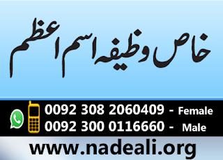 rishte-k-liye-wazifa-isme-azam - https://www.nadeali.org/