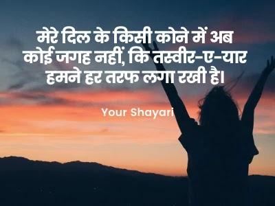 true love hindi quote