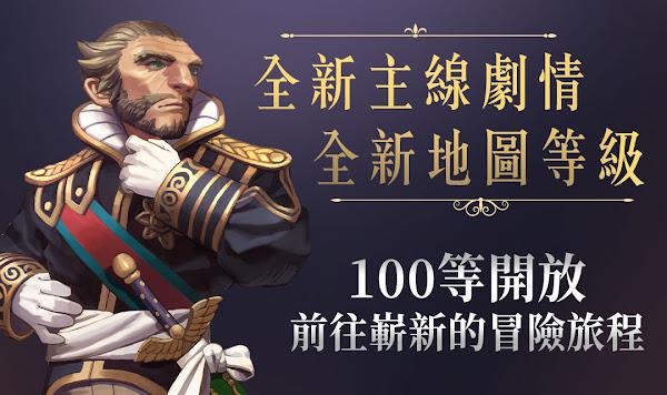 《龍之谷:新世界》3月31日盛大改版