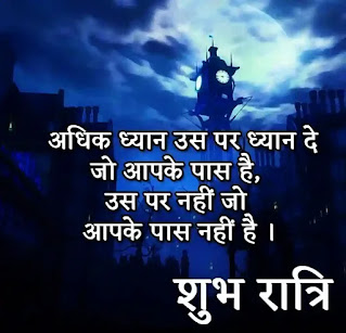 Good Night Quotes, SMS & Shayari In Hindi 2020