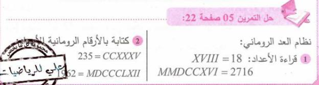 حل تمرين 5 صفحة 22 رياضيات للسنة الأولى متوسط الجيل الثاني