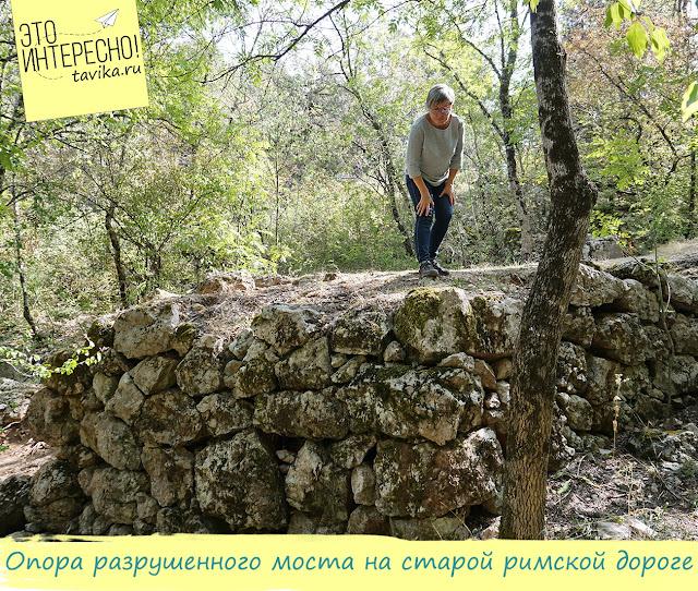 римский мост в Крыму