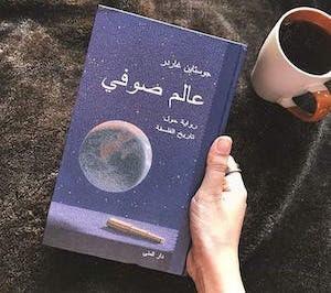 رواية عالم صوفي
