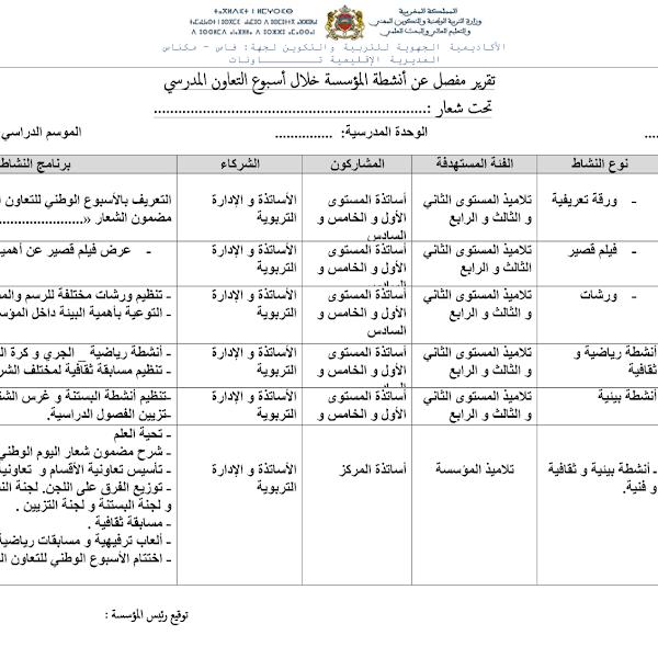 نموذج تقرير ختام الانشطة المدرسية