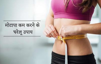 मोटापा घटाने अचूक के उपाय