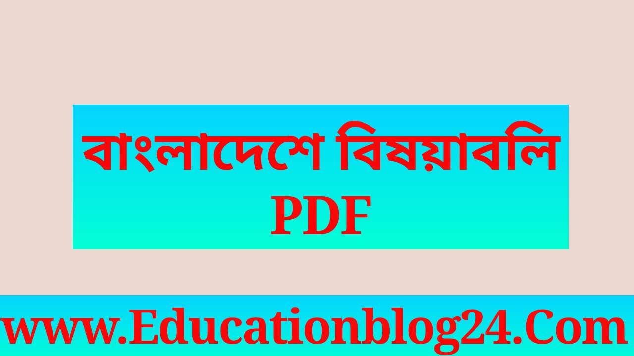 Bangladesh Affairs PDF Download -বাংলাদেশ বিষয়াবলী PDF