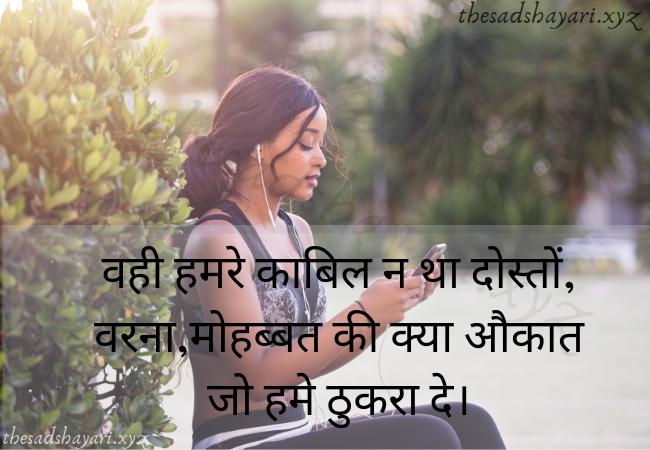 TOP 10 Attitude  Shayari Hindi With Images