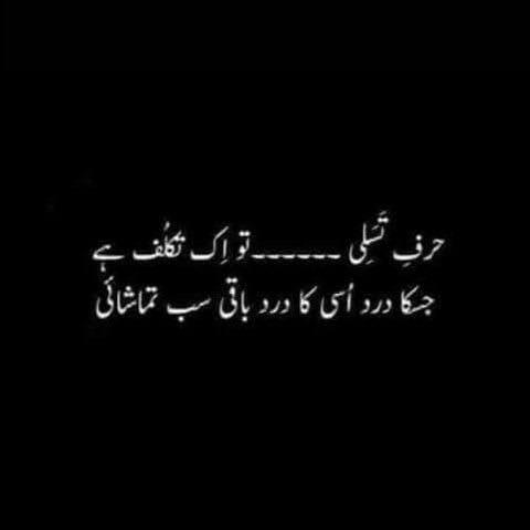 urdu poetry about love