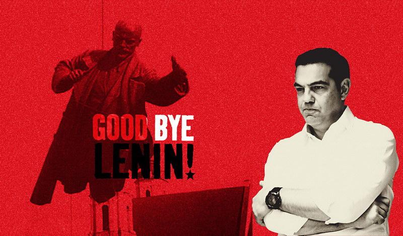 Το Good Bye Lenin του ΣΥΡΙΖΑ