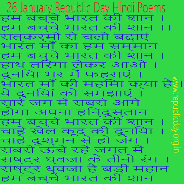 26 January Republic Day Hindi Poems