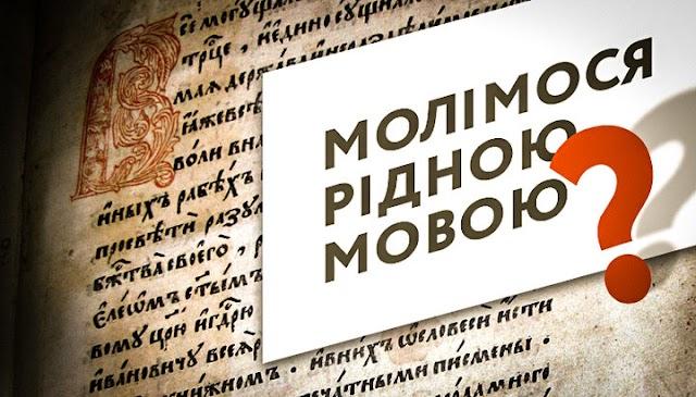 «Молімося рідною мовою», або Закон зворотної перспективи