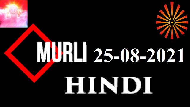 Brahma Kumaris Murli 25 August 2021 (HINDI)