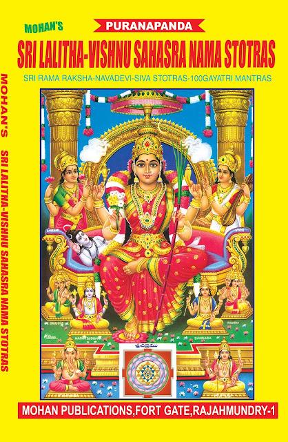 లలితా విష్ణు సహస్రనామ స్తోత్రములు ( ఇంగ్లీష్ ) | Lalitha Vishnu Sahasranama Stotras (English) |  GRANTHANIDHI | MOHANPUBLICATIONS | bhaktipustakalu
