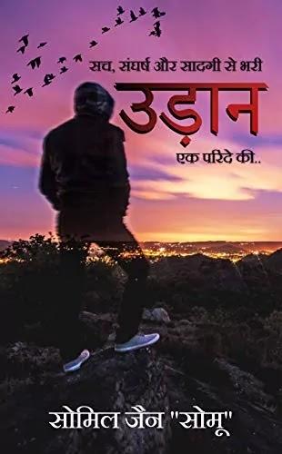 सच संघर्ष और सादगी से भरी उड़ान एक परिंदे की   Such Sangharh Aur Shadgi Se Bhari Udaan Ek Parinde Ki