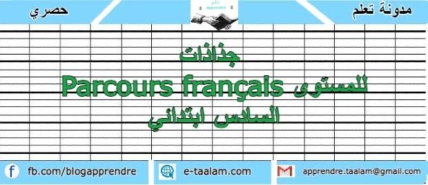 جذاذات Parcours français للمستوى السادس ابتدائي