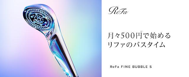 月々500円で始めるリファのバスタイム|ReFa ファインバブルS