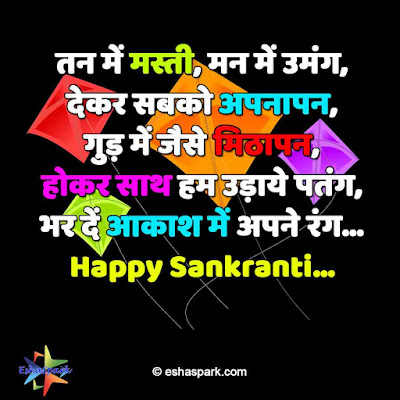 Happy Makar Sankrati 2021