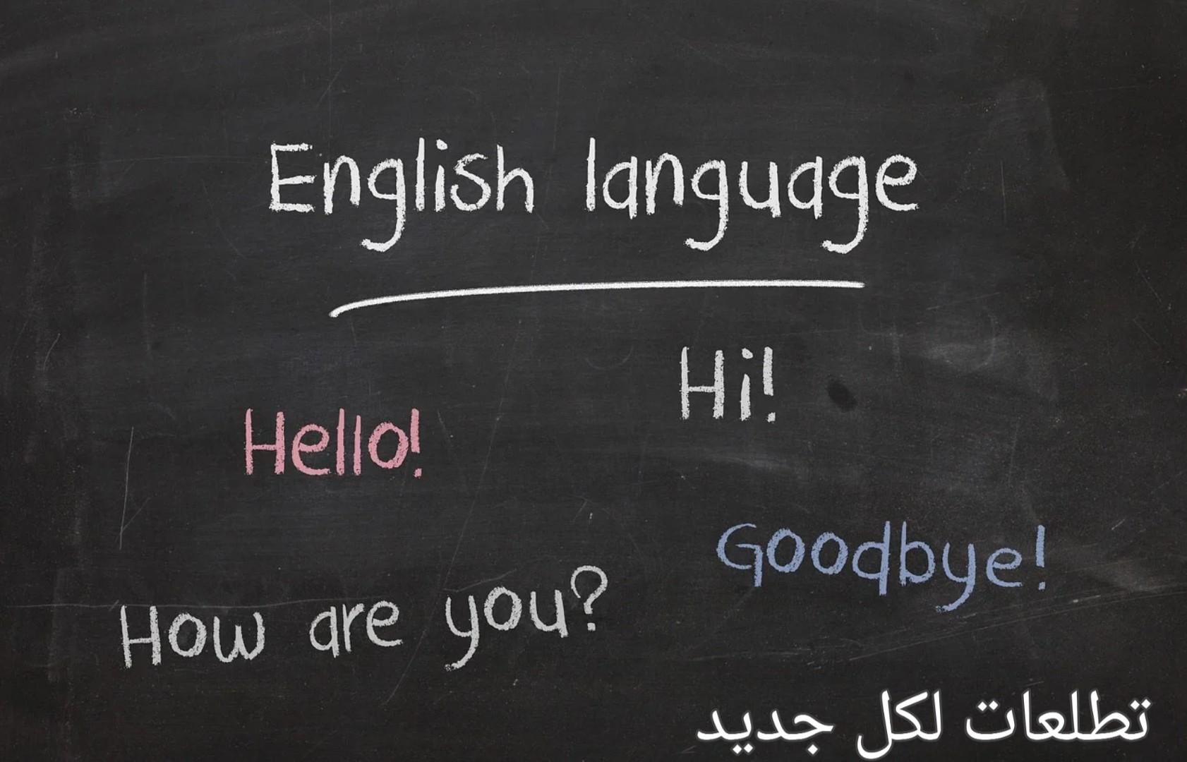 6 خطوات لإتقان الإنجليزية للمبتدئين