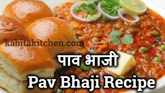 पाव भाजी - Pav Bhaji Recipe - KabitaKitchen.com