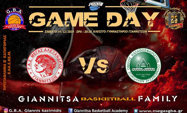 Γεμάτο «παιχνίδια» το Σαββατοκύριακο για τα αγωνιστικά τμήματα και τα τμήματα υποδομών του «Μ. Αλεξάνδρου» Γιαννιτσών