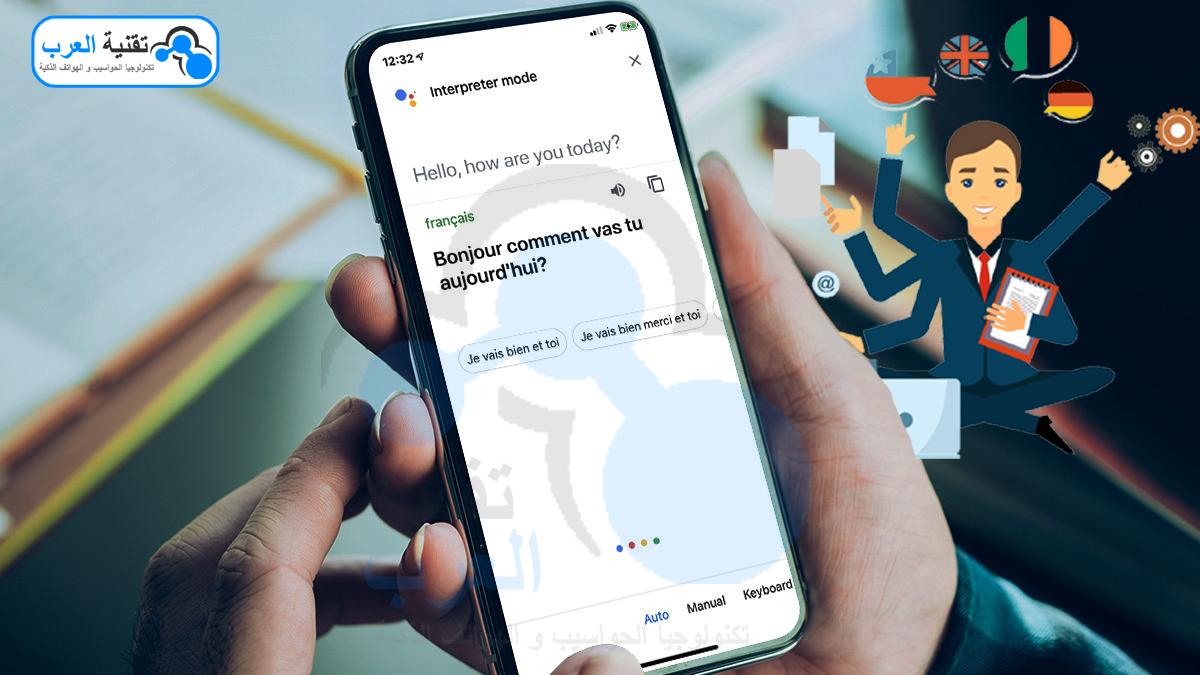 تطبيقات تساعدك في ترجمه من عربي الي انجليزي علي هاتفك 2021