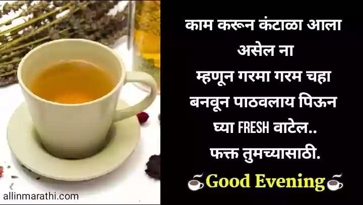 Shubh sandhyakal Quotes marathi