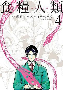 Shokuryou Jinrui Manga